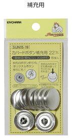 【サンコッコーSUNCOCCOH】カバードボタン(くるみボタン) 補充用 【C1-4】