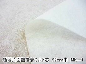 MK-1 【バイリーン】極薄片面熱接着キルト芯 厚さ約3mm 【C1-3】U2