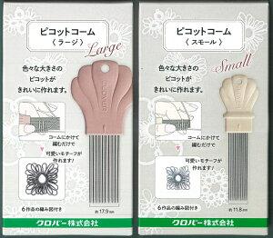 【クロバー】 ピコットコーム 1個入 スモール/ラージ 色々な大きさのピコットがきれいに作れる! 【C4-13】U-OK