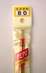 【ハマナカ H250】アミアミ 片かぎ針 【C4-13】