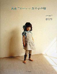 11194-7【文化出版局】素直でかわいい女の子の服◆◆ 【C3-10】