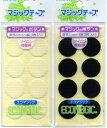 【クラレ】マジックボタン 直径22mm アイロン接着用 4組(8枚入り) 【C1-4】