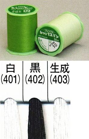【フジックスFUJIX】シャッペスパン 手縫い糸 300m 大巻 ※メール便・ゆうメール・ゆうパケットNG! 【C1-2】