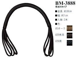 【イナズマINAZUMA】ロー引持ち手BM-3888 38cm 手さげタイプ 【取寄せ品】 【C3-8】