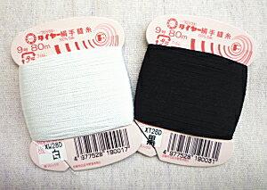 【フジックスFUJIX】タイヤー 絹手縫糸 9号 80m 大巻 【C1-2】