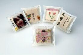 「最中(6個入り)オリジナル包装紙 画像/名入れ」」【名入り】【ギフト】【オリジナル】【和菓子】【最中】
