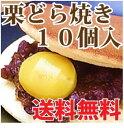 【送料無料ポイント10倍】「どら焼き(10個入り)」※本州・四国へのお届けは送料無料、北海道・九州・離島は別途¥50…