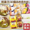 【送料無料】和菓子14個詰め合わせ※四国は別途600円 北海道/九...