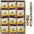 【70代女性】秋の味覚を手土産に!さつまいものお菓子を教えてください!