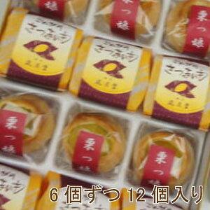 「芋と栗を使った焼き菓子12個入り」※本州・四国へのお届けは送料無料、北海道・九州・沖縄および一部離島は別途¥700加算 スイーツ 栗 さつまいも まんじゅう 詰め合わせ 進物 ギフト プ