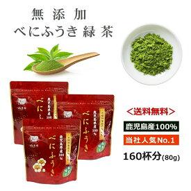 【国産】 べにふうき べにふうき茶 お茶 緑茶 べにふうき粉末 日本茶 粉末 80g×3袋 送料無料 べにふうき緑茶 鹿児島茶 花粉対策 子供 安心