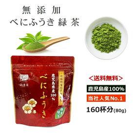 【国産】 べにふうき べにふうき茶 お茶 緑茶 べにふうき粉末 日本茶 粉末 ポイント消化 80g 送料無料 べにふうき緑茶 鹿児島茶 花粉対策 子供 安心