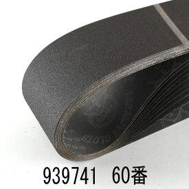 研磨ベルト10枚入 鋼材用 60番 適用SB8V2(旧SB8TB) 939741 日立工機 HiKOKI