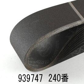 HiKOKI 研磨ベルト10枚入 鋼材用 240番 適用SB8V2(旧SB8TB) 939747 日立工機