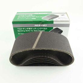 研磨ベルト5枚入 鋼材用 60番 適用旧SB11用(幅110x長さ620mm) 307675 日立工機 HiKOKI