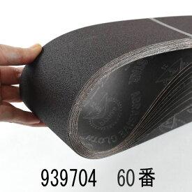 研磨ベルト10枚入 鋼材用 60番 適用BG-100・BGH-100用(幅100x周長915mm) 939704 日立工機 HiKOKI
