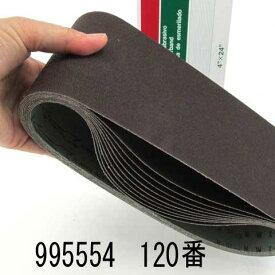 研磨ベルト10枚入 木材・竹材用 120番 100x610 995554 日立工機 HiKOKI