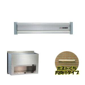 ハッピー金属工業 ステンレス ポスト ポストぐち 受箱セット 630-670