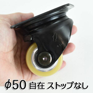 ハンマーキャスター 540S-BAU50 重量キャスター 50mm 低床式 ウレタン車 自在