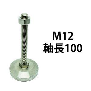 アジャスターボルト M12 軸長 100mm 重量物用 ステンレス SUS-KC12-100 コノエ