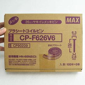 マックス CP-F627V5 は廃番のため 後継品の CP-F626V6 コンクリート用 プラシート連結釘 26mm 100本×5巻入