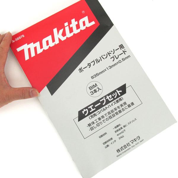 マキタ PB181用バンドソー替刃 解体用 BIM24山 3本入 A-56976 【在庫品】