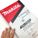 【在庫品】マキタ PB181用バンドソー替刃 解体用 BIM18山 3本入 A-56960