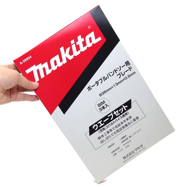 マキタ PB181用バンドソー替刃 解体用 BIM14山 3本入 A-56954 【在庫品】