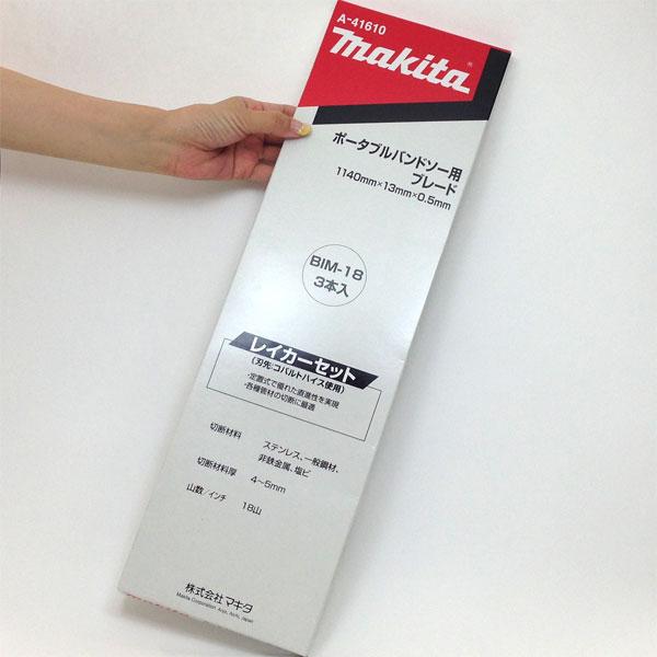マキタ PB180D・2107F【W】用バンドソー替刃 定置式用 BIM18山 3本入 A-41610