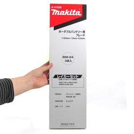 マキタ PB180D・2107F【W】用バンドソー替刃 定置式用 BIM24山 3本入 A-41626