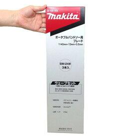マキタ PB180D・2107F【W】用 バンドソー替刃 解体用 BIM24山 3本入 A-48169