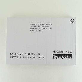 マキタ B127・B128 バンドソー替刃 ステンレス用 SKH24山 5本入 AS70413