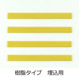 点字鋲 RN55T-290 樹脂ノンスリップ イエロー 直線 4個単位 JIS300セット