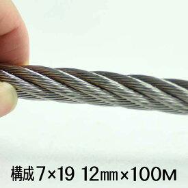 【法人限定】 ステンレスワイヤーロープ 構成7x19 SUS304 太さ 12mm 長さ 100M