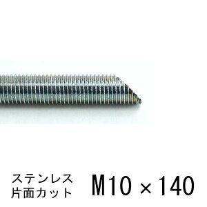 ケミカル寸切ボルト 片面カット M10×140 ステンレス 10本