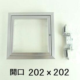 創建 Superリーフ202vs 天井点検口 額縁タイプ アルミ 200ミリ角