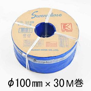 サニーホース 4インチ φ100mm 30M巻