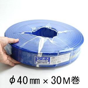 サニーホース φ40mm 30M巻