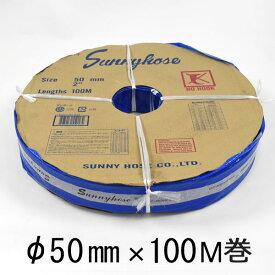 サニーホース 2インチ φ50mm 100M巻