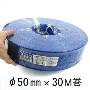 サニーホース φ50mm 30M巻
