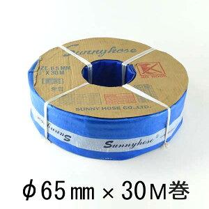 サニーホース φ65mm 30M巻