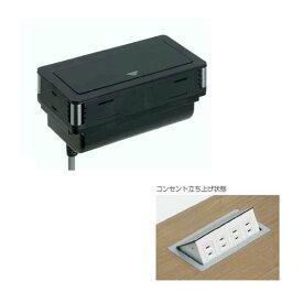 家具用 コンセント 埋め込み フラットプッシュ 埋込 G201-4E 黒 プラパート