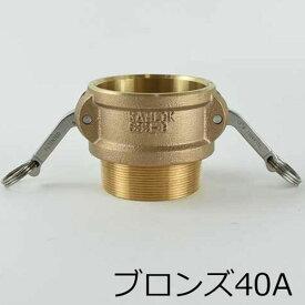 トヨックス カムロック カプラー オネジ ブロンズ 1.5インチ 40A 633-BB 1 1/2 BR