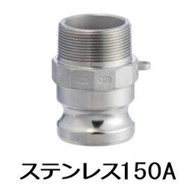 トヨックス カムロック アダプター オネジ ステンレス 6インチ 150A 633-FB 6 SST