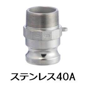 トヨックス カムロック アダプター オネジ ステンレス 1.5インチ 40A 633-FB 1 1/2 SST