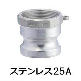 トヨックス カムロック アダプター メネジ ステンレス 1インチ 25A 633-AB 1 SST