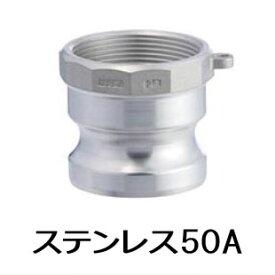 トヨックス カムロック アダプター メネジ ステンレス 2インチ 50A 633-AB 2 SST
