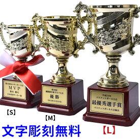 トロフィー 優勝カップ 【文字彫刻無料】 【紅白リボン無料】 ゴールド 金色 ゴルフ サッカー 試合 記念品 コンペ 軽量 Lサイズ t-cup-l