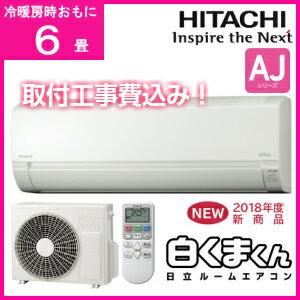 【基本取付工事費込み!】日立ルームエアコン・白くまくん AJシリーズ RAS-AJ22H-W おもに6畳用 冷暖房 商品+基本工事 2018年モデル