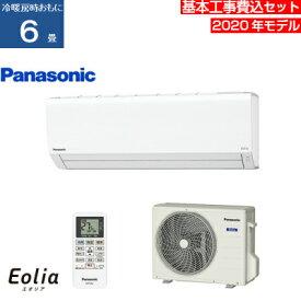 【基本取付工事費込み!】パナソニックルームエアコン・Fシリーズ CS-220DFL-W おもに6畳用 冷暖房 商品+基本工事 2020年モデル